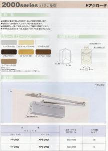 NEW☆STAR 2000シリーズ
