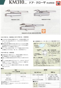 MIWAロック KM310シリーズ