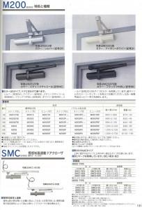 MIWAロック M200シリーズ