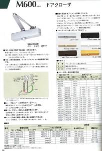 MIWAロック M600シリーズ