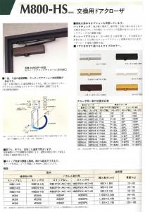 MIWAロック M800シリーズ