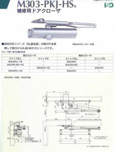 旧M303シリーズ