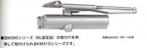 旧M303シリーズ(廃盤)